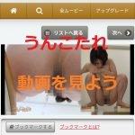 「うんこたれ」で無修正の女のウンコ動画を見る方法を紹介